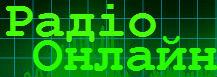 Радіо Онлайн - Тільки Найкращі Радіостанці та Радіошоу